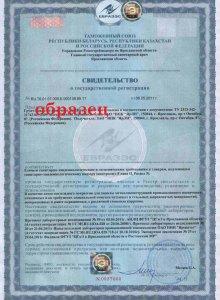 Свид-во о гос. регистрации Гр-эм ЯрЛИсоат 0278
